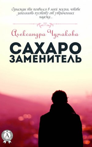 Александра Чумакова. Сахарозаменитель