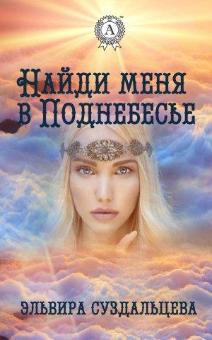 Эльвира Суздальцева. Найди меня в Поднебесье