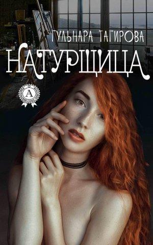 Гульнара Тагирова. Натурщица