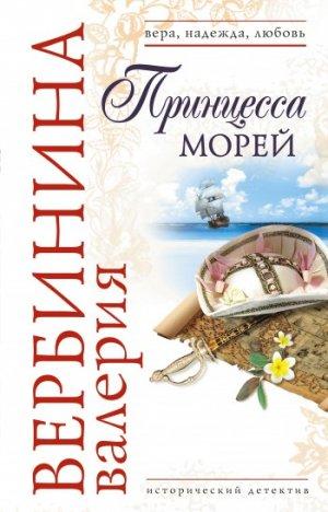 Валерия Вербинина. Принцесса морей
