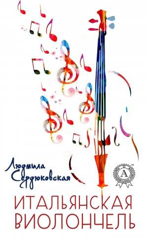 Людмила Сердюковская. Итальянская виолончель
