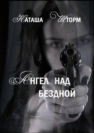 Наташа Шторм. Ангел над бездной