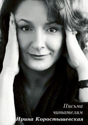 Ирина Коростышевская. Письма читателям