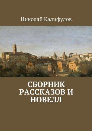 Николай Калифулов. Сборник рассказов и новелл