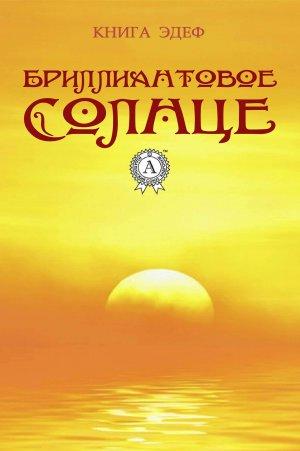 Книга Эдеф. Бриллиантовое солнце