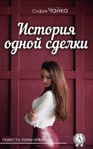 София Чайка. История одной сделки