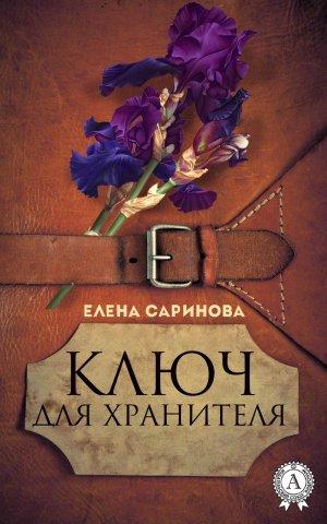 Елена Саринова. Ключ для хранителя