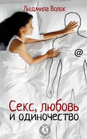 Людмила Волок. Секс, любовь и одиночество