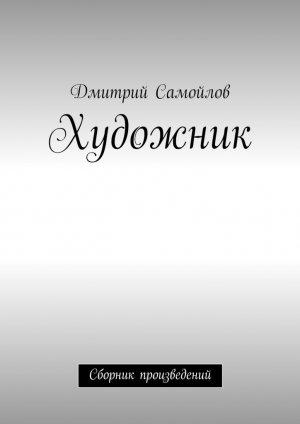 Дмитрий Самойлов. Художник. Сборник произведений