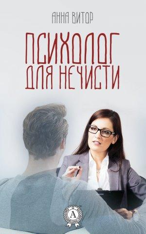 Анна Витор. Психолог для нечисти