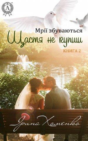 Ірина Хоменко. Щастя не купиш