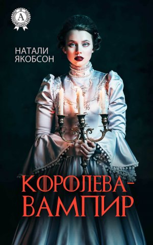 Натали Якобсон. Королева-вампир