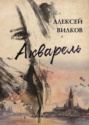 Алексей Вилков. Акварель