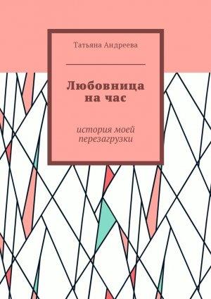 Татьяна Андреева. Любовница начас. История моей перезагрузки