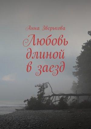 Анна Зверькова. Любовь длиной в заезд