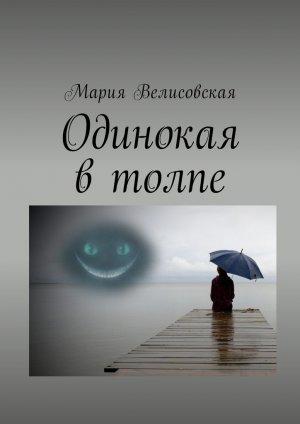 Мария Велисовская. Одинокая втолпе