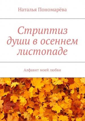 Наталья Пономарёва. Стриптиз души восеннем листопаде. Алфавит моей любви