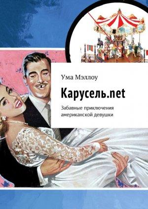 Ума Мэллоу. Карусель.net. Забавные приключения американской девушки
