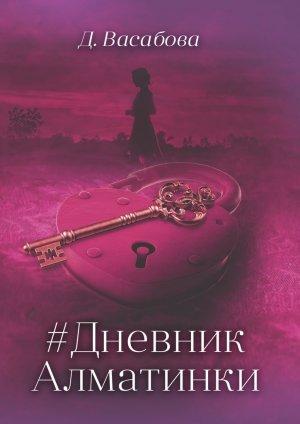 Д. Васабова. #Дневник Алматинки