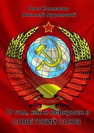 Олег Колмаков. Отом, как я вернулся вСоветскийСоюз