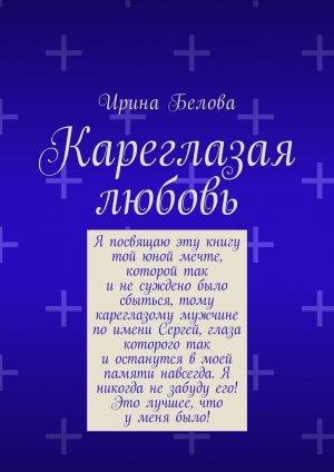 Ирина Белова. Кареглазая любовь