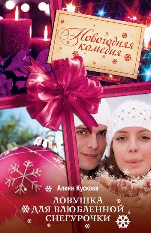 Алина Кускова. Ловушка для влюбленной Снегурочки