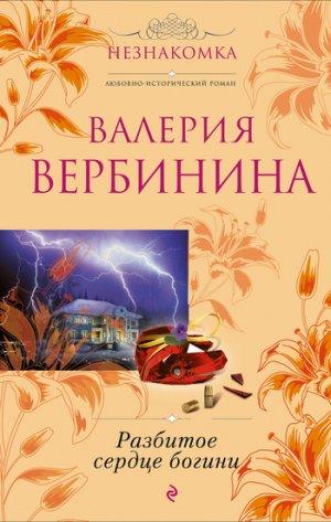 Валерия Вербинина. Разбитое сердце богини
