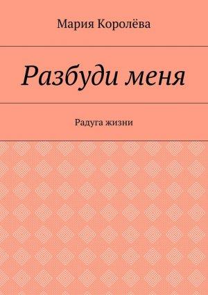 Мария Королёва. Разбудименя. Радуга жизни