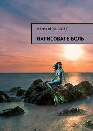 Мария Велисовская. Нарисовать боль
