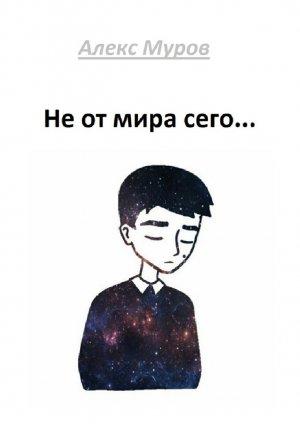 Алекс Муров. Не от мира сего