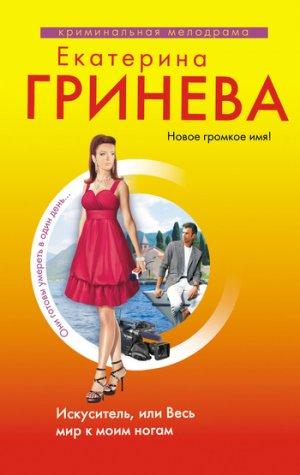 Екатерина Гринева. Искуситель, или Весь мир к моим ногам