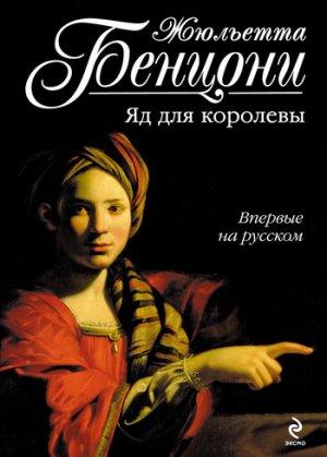 Жюльетта Бенцони. Яд для королевы