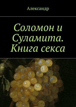 Александр. Соломон и Суламита. Книга секса