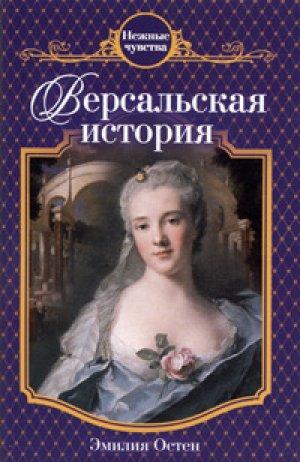 Эмилия Остен. Версальская история