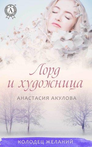 Анастасия Акулова. Лорд и художница
