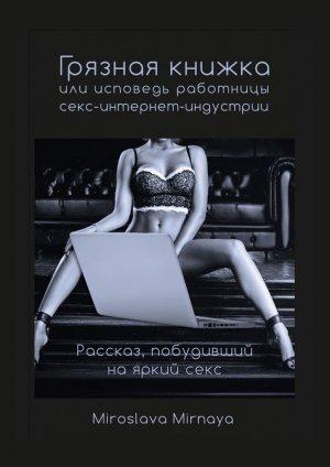 Miroslava Mirnaya. Грязная книжка, или Исповедь работницы секс-интернет-индустрии
