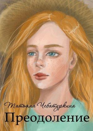 Татьяна Чебатуркина. Преодоление