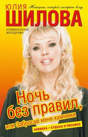 Юлия Шилова. Ночь без правил, или Забросай меня камнями