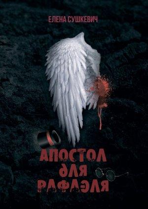 Елена Сушкевич. Апостол для Рафаэля