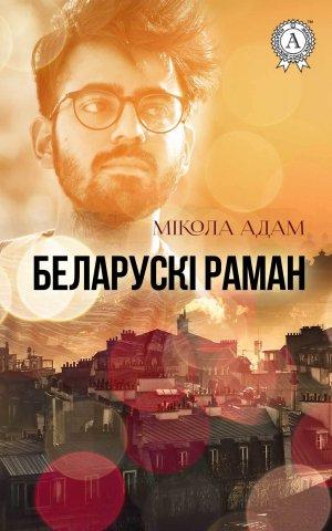 Мікола Адам. Беларускі раман