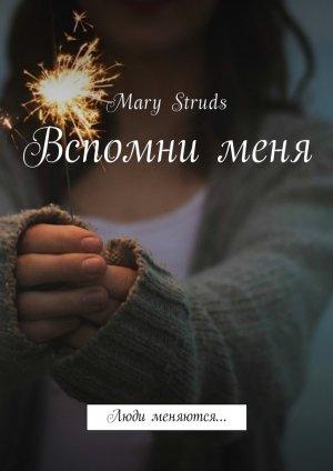 Mary Struds. Вспомнименя. Люди меняются…