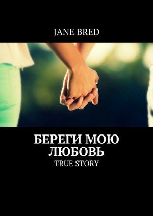 Jane Bred. Береги мою любовь. TRUE STORY