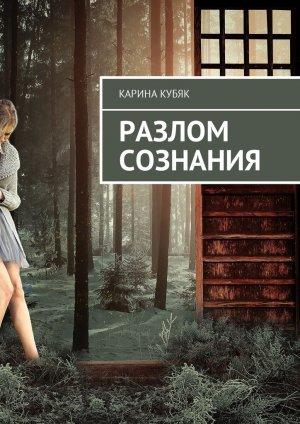 Карина Кубяк. Разлом сознания
