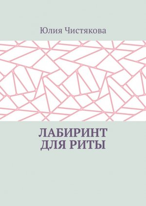 Юлия Чистякова. Лабиринт дляРиты