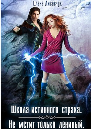 Елена Лисавчук. Школа истинного страха. Немстит только ленивый