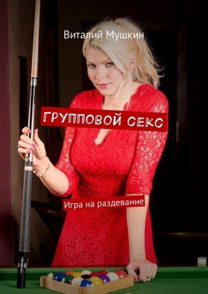 Виталий Мушкин. Групповойсекс. Игра нараздевание