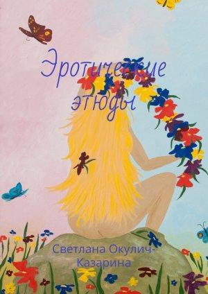 Светлана Окулич-Казарина. Эротические этюды