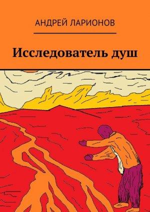 Андрей Ларионов. Исследовательдуш