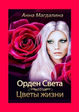 Анна Магдалина. Орден Света. Цветы жизни