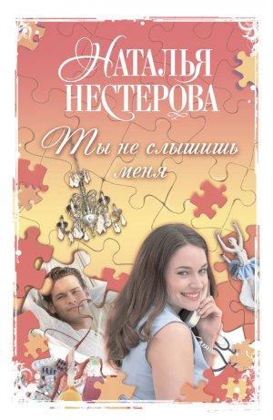Наталья Нестерова. Ты не слышишь меня (сборник)